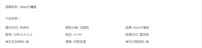 博世gsr14.4-2-li产品介绍.png
