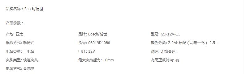 博世 12V-EC产品介绍.png