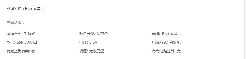 博世 GSR 3.6V-LI产品介绍.png