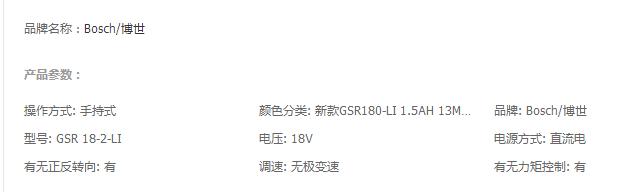 博世 GSR 18-2-LI (3).png