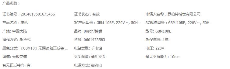 电钻GBM10REC产品介绍.png