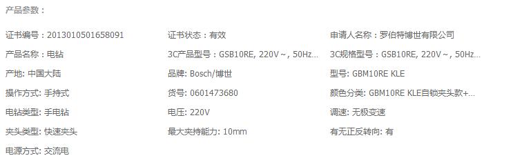 电钻GBM10RE KLE产品介绍.png