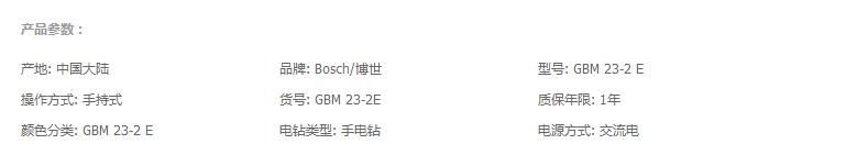 手电钻GBM23-2E产品介绍.png
