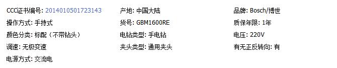 手电钻GBM1600RE产品介绍.png