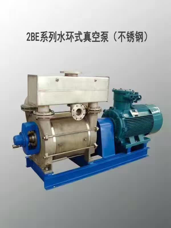 2BE1系列不锈钢水环真空泵