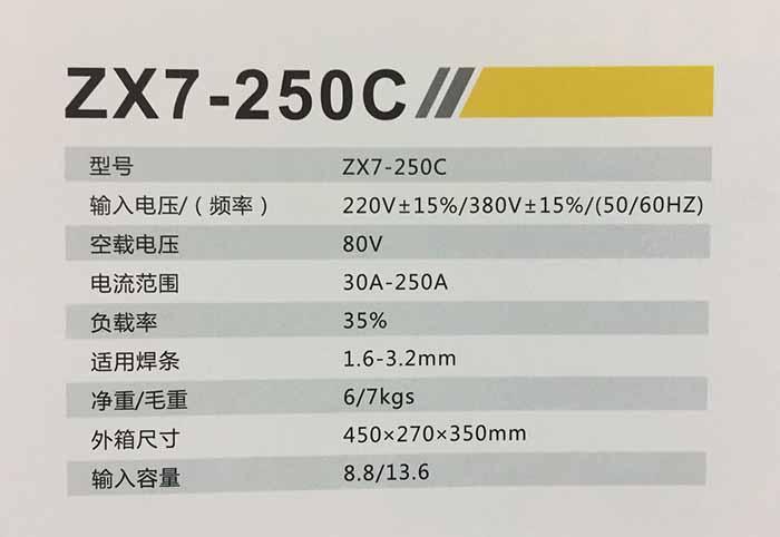 ZX7-250C.jpg
