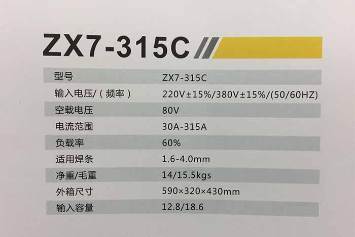 ZX7-315C.jpg