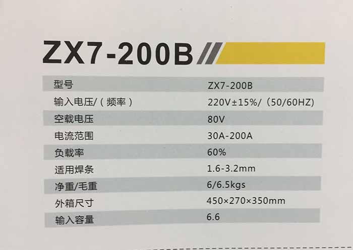 ZX7-200B.jpg