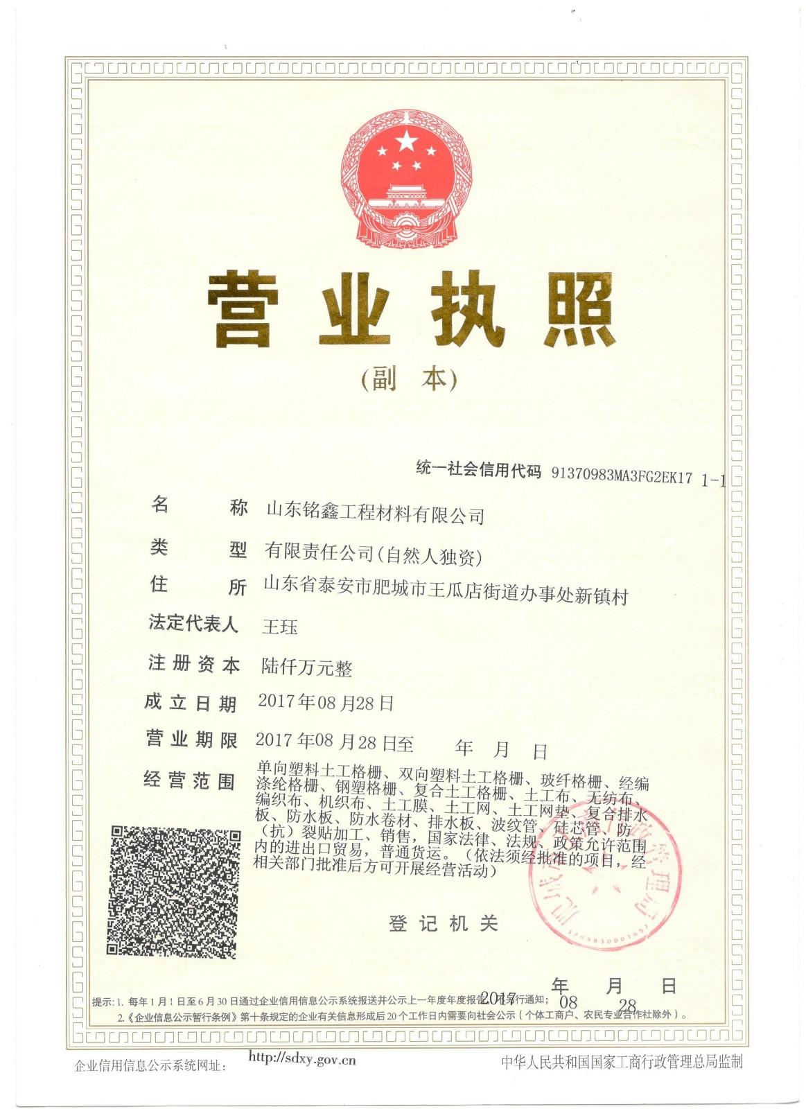 千赢国际官网登录入口营业执照.jpg