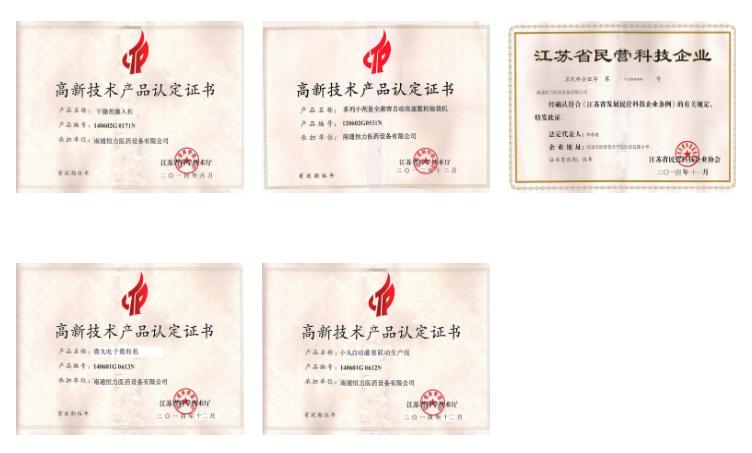 關于我們 _ 公司榮譽_南通恒力包裝科技股份有限公司_看圖王.png