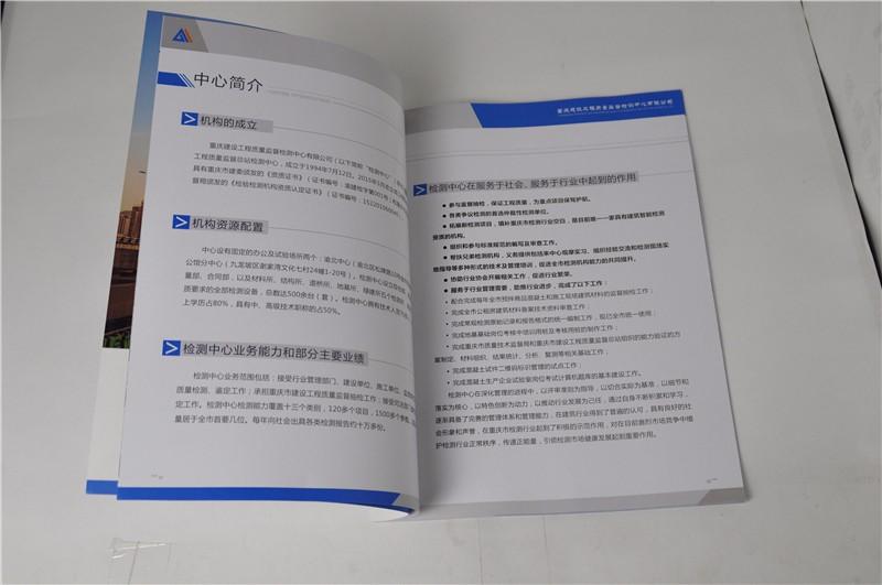 企业书刊_【重庆印刷公司】