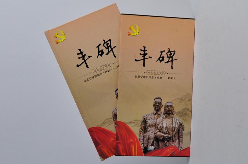 豐碑書籍_【重慶印刷公司】