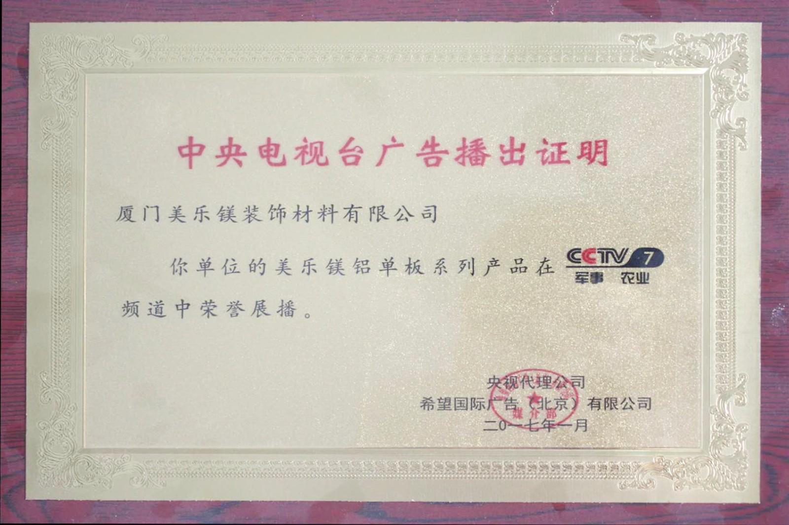 美樂鎂企業榮譽