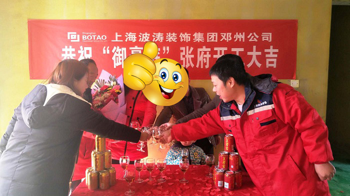 """恭祝""""御豪庭""""张府开工大吉 猫咪在线视频-邓州猫咪在线视频装饰设计工程有限公司"""