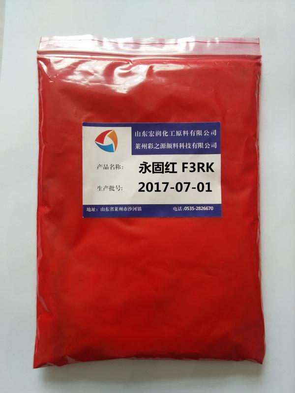 永固红F3RK图片1.jpg