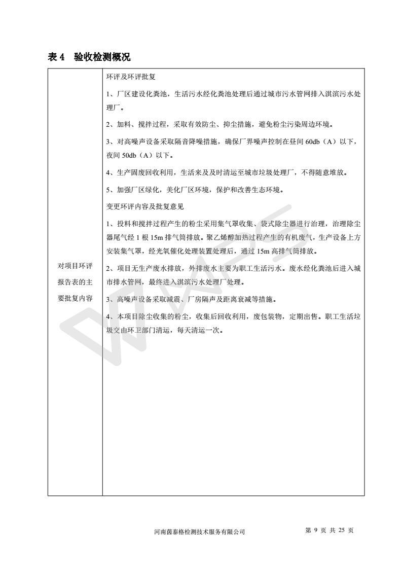 竣工驗收報告表_12.jpg