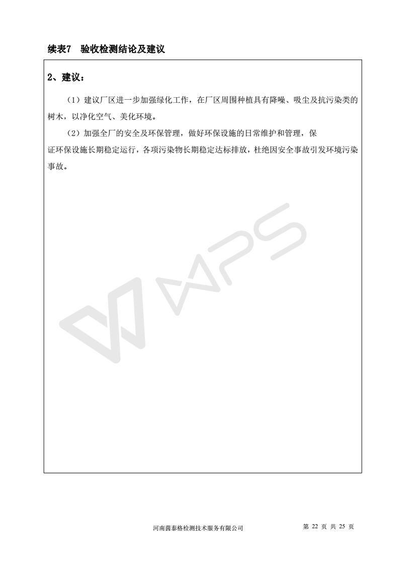 竣工驗收報告表_25.jpg