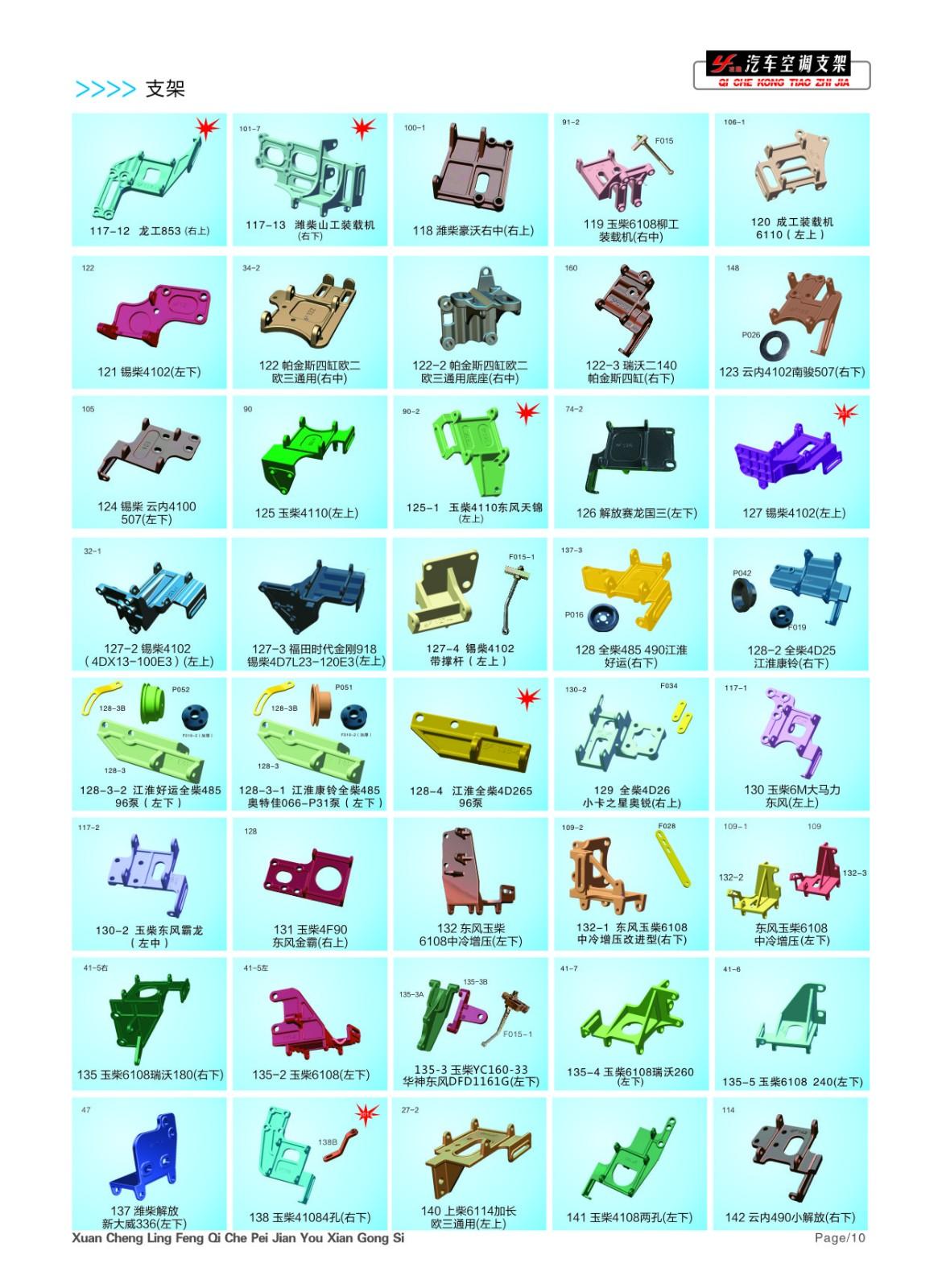 凌风汽车空调支架|单页-宣城市杰豪机械铸造有限公司