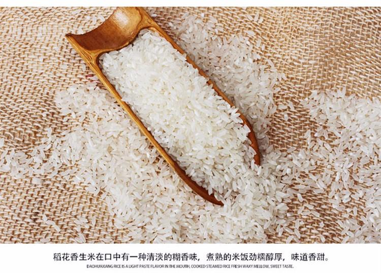 百粒臻经济装正宗五常有机稻花香2.5kg|百粒臻-哈尔滨臻品农业科技发展有限公司