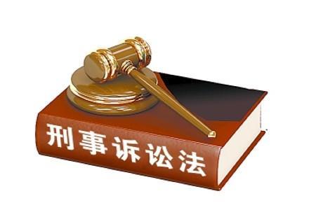 重庆刑事诉讼律师