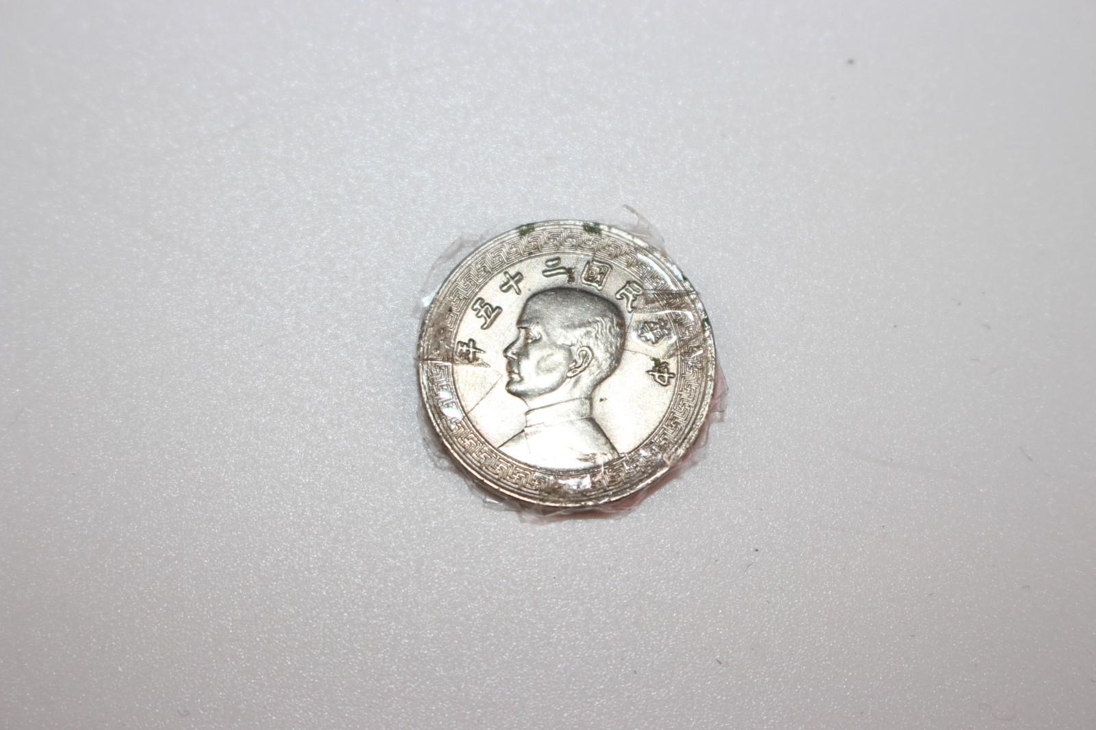 中华民国二十五年伍分钱币|古玩钱币-泉州鼎尚文化艺术品有限公司