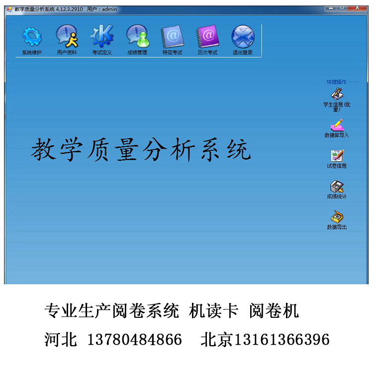 考试应用电子阅卷系统 电子阅卷系统厂家|行业资讯-河北省南昊高新技术开发有限公司