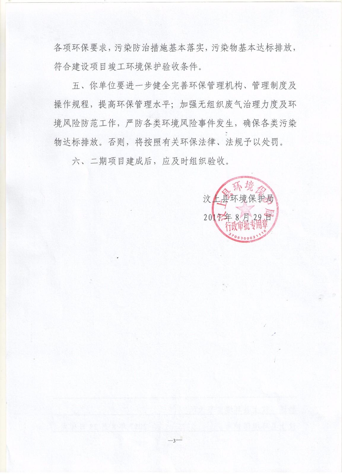 汶上县环境保护局|最新资讯-济宁兰剑机械有限公司