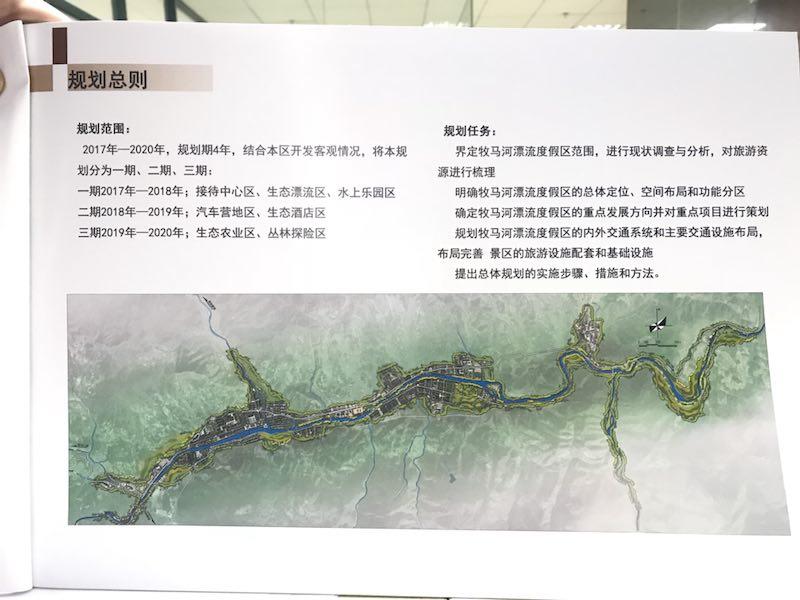 陕西汉中牧马河漂流|成功案例-广州环水水上设施建造有限公司
