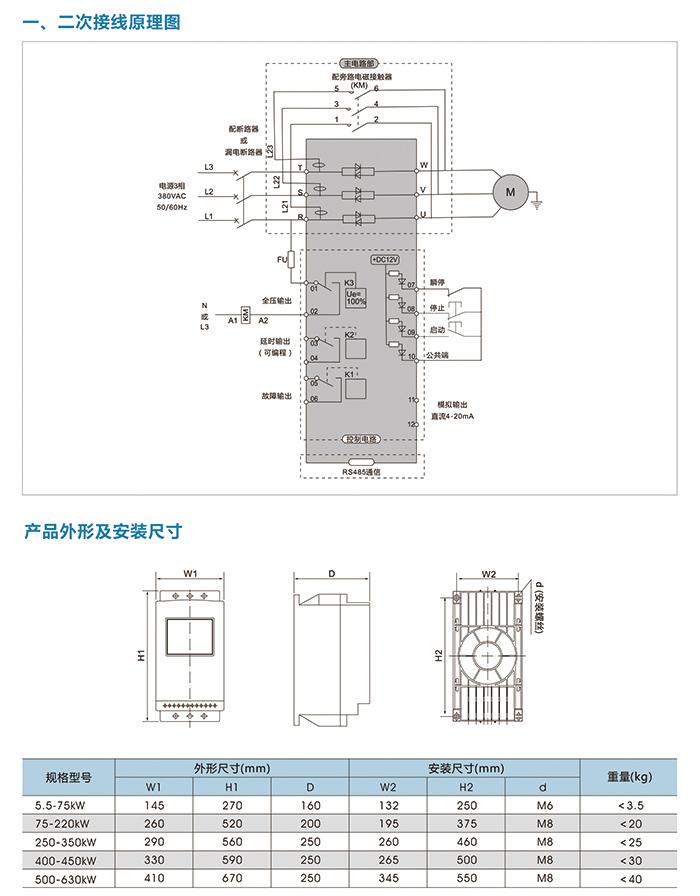 旁路智能軟啟動器|軟啟動器-秦皇島盛歐電氣測控設備有限公司