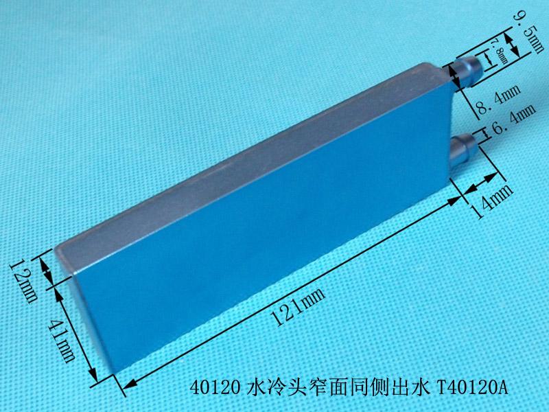 T40120A水冷头12.jpg