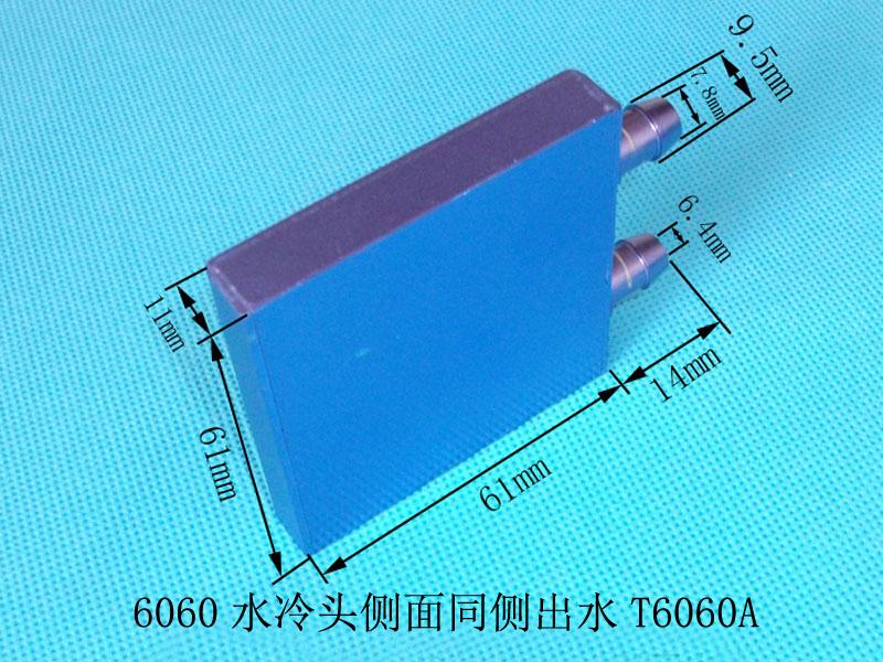 T6060A水冷头7.jpg