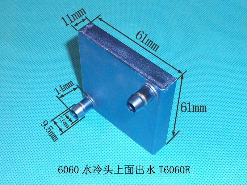 T6060E水冷头15.jpg