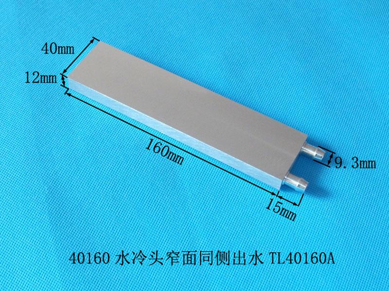 TL40160A水冷頭7.jpg