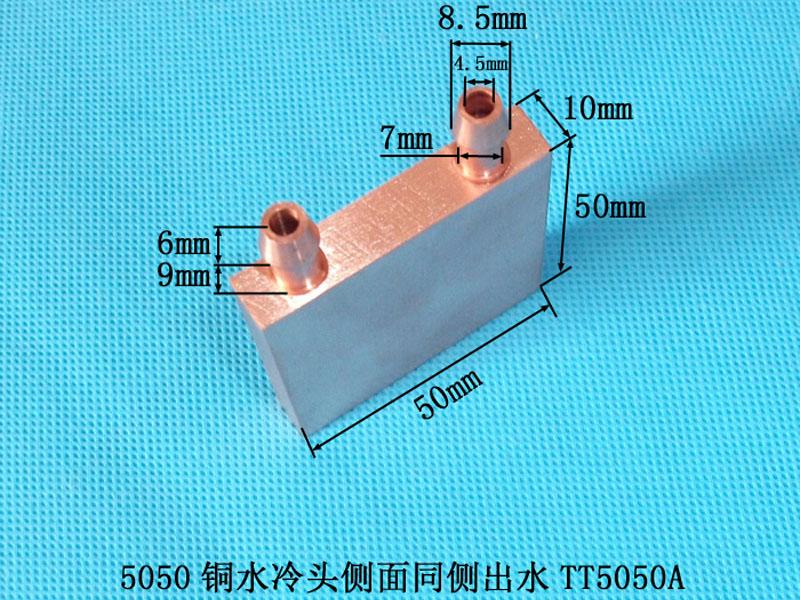 TT5050A水冷头9.jpg