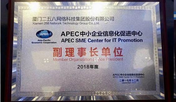 APEC信息化促进中心在工信部牵头下今天在海口隆重举行揭牌仪式!|258动态-沈阳之道科技有限公司