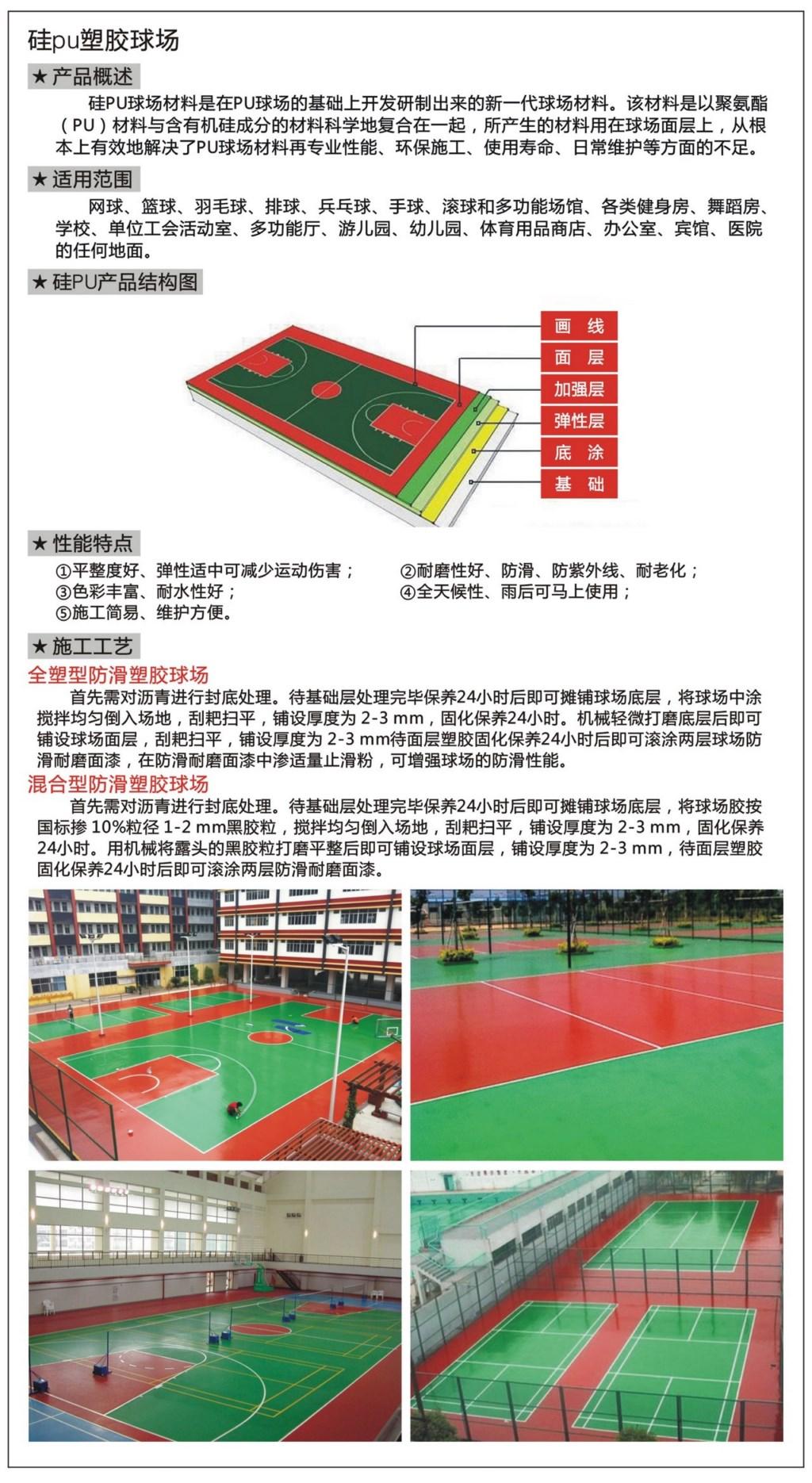 12硅PU塑胶球场.jpg