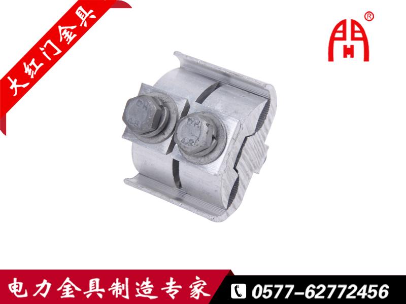 JBL鋁異型并溝線夾1.JPG