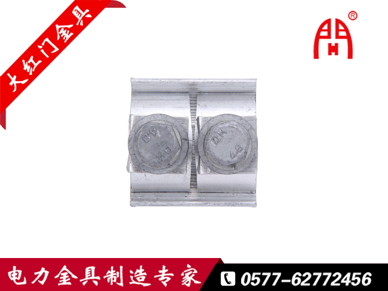 JBL鋁異型并溝線夾3.JPG