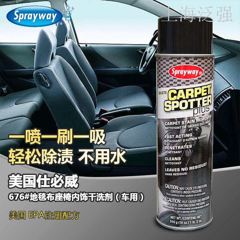 美国仕必威676汽车地毯布艺座椅内饰干洗剂.jpg