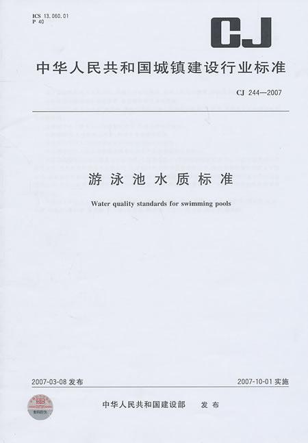 water quality control xingjiangyuan.jpg