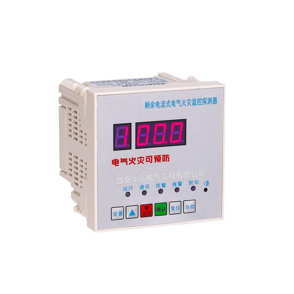HRT3000-A/100mA型电气火灾监控探测器西安华泓电气厂家直供|行业资讯-西安华泓电气工程有限公司