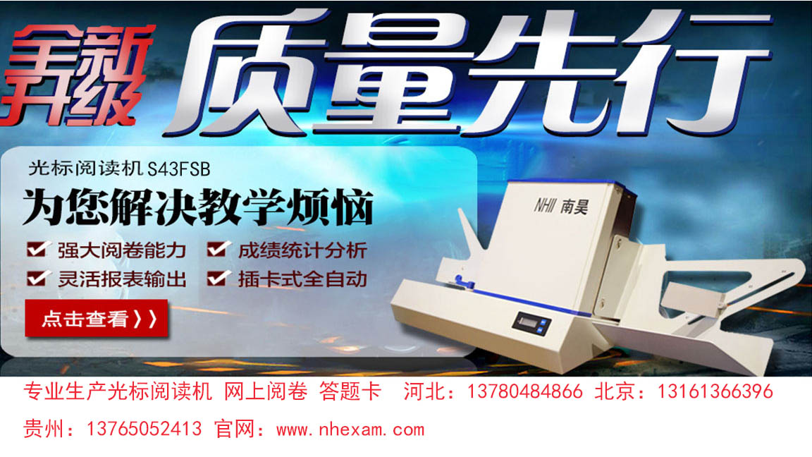 光标阅读机大放送 光标阅读机价格 品牌选购|行业资讯-河北省南昊高新技术开发有限公司