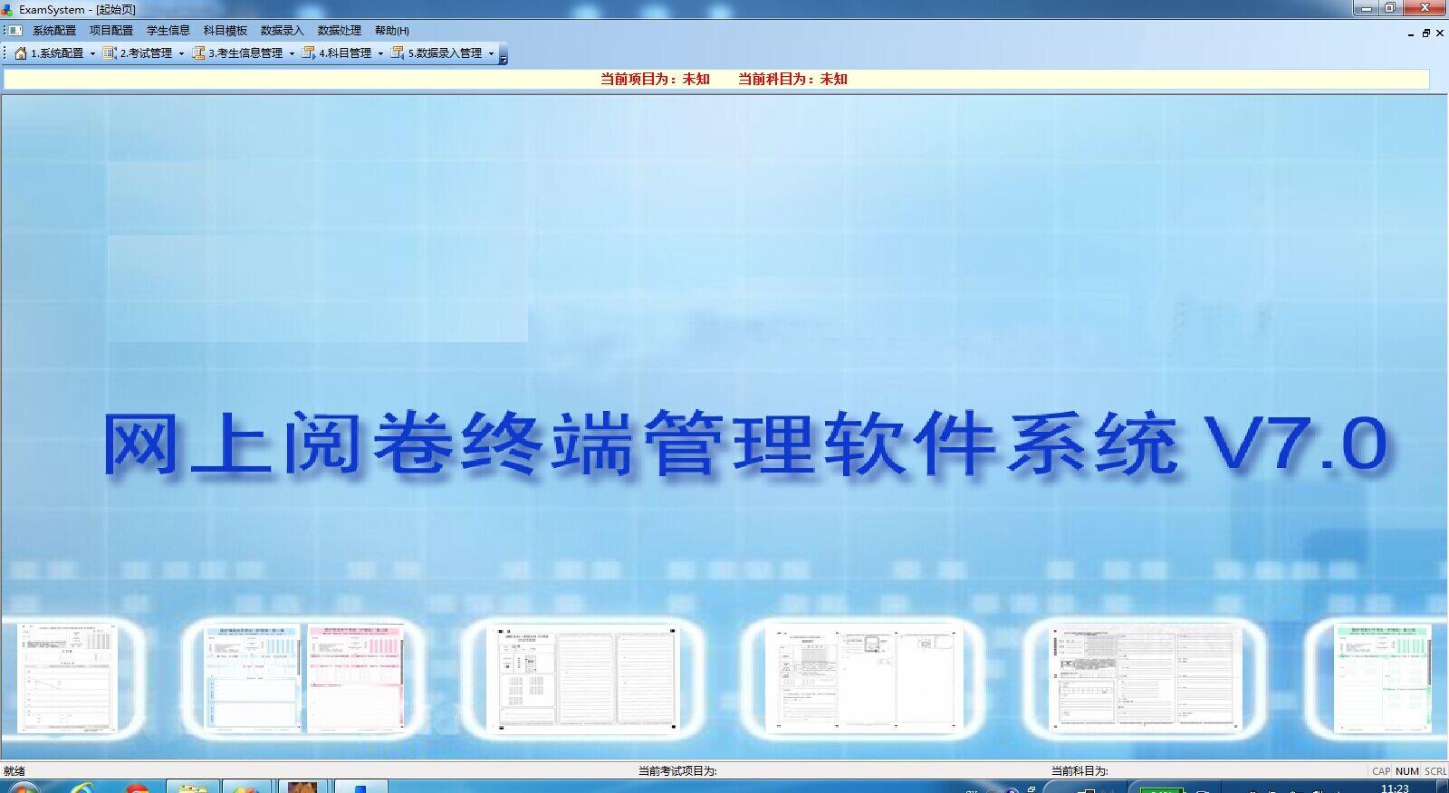 襄城县网上阅卷系统厂家信息 阅卷系统|新闻动态-河北文柏云考科技发展有限公司