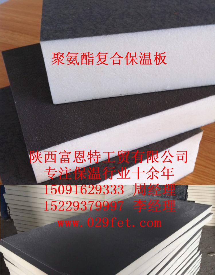 聚氨酯复合保温板7.jpg