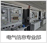 电气信息专业部.png