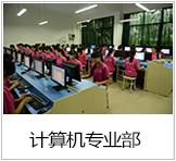 计算机专业部.png