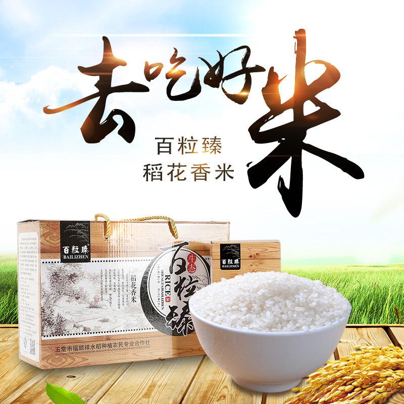 五常大米的养生功效,你知道么!|健康养生-哈尔滨臻品农业科技发展有限公司