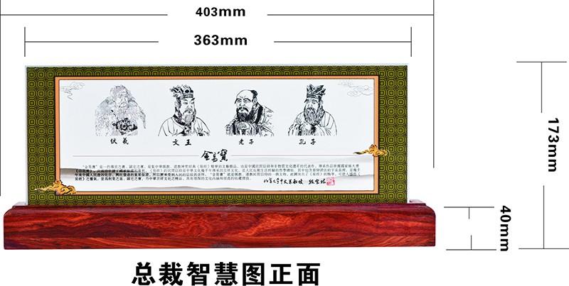 总裁智慧图Ⅲ|办公台饰品-肇庆市鼎湖华夏文化传播有限公司