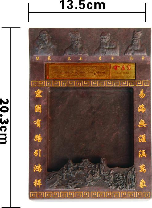 端砚礼品4|灵图端砚-肇庆市鼎湖华夏文化传播有限公司