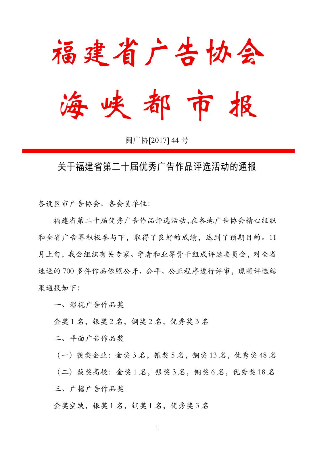 闽广协【2017】44号关于福建省第二十届优秀广告作品评选活动的通报-1.jpg
